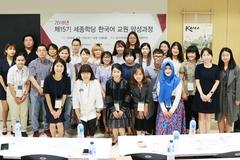 2018년 제15기 세종학당 한국어 교원 양성 과정