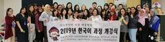2019년 상반기 한국어 강좌 개강식