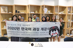 2020년 상반기 한국어 과정 개강식